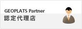 GEOPLATS Partner 認定代理店