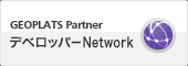 GEOPLATS Partner デベロッパーNetwork