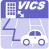 VICSアドイン
