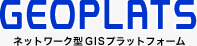 GEOPLATS ネットワーク型GISプラットフォーム